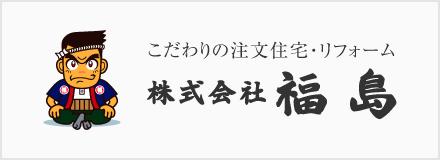 株式会社 福島