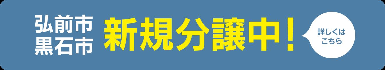弘前市・黒石市 新規分譲中!