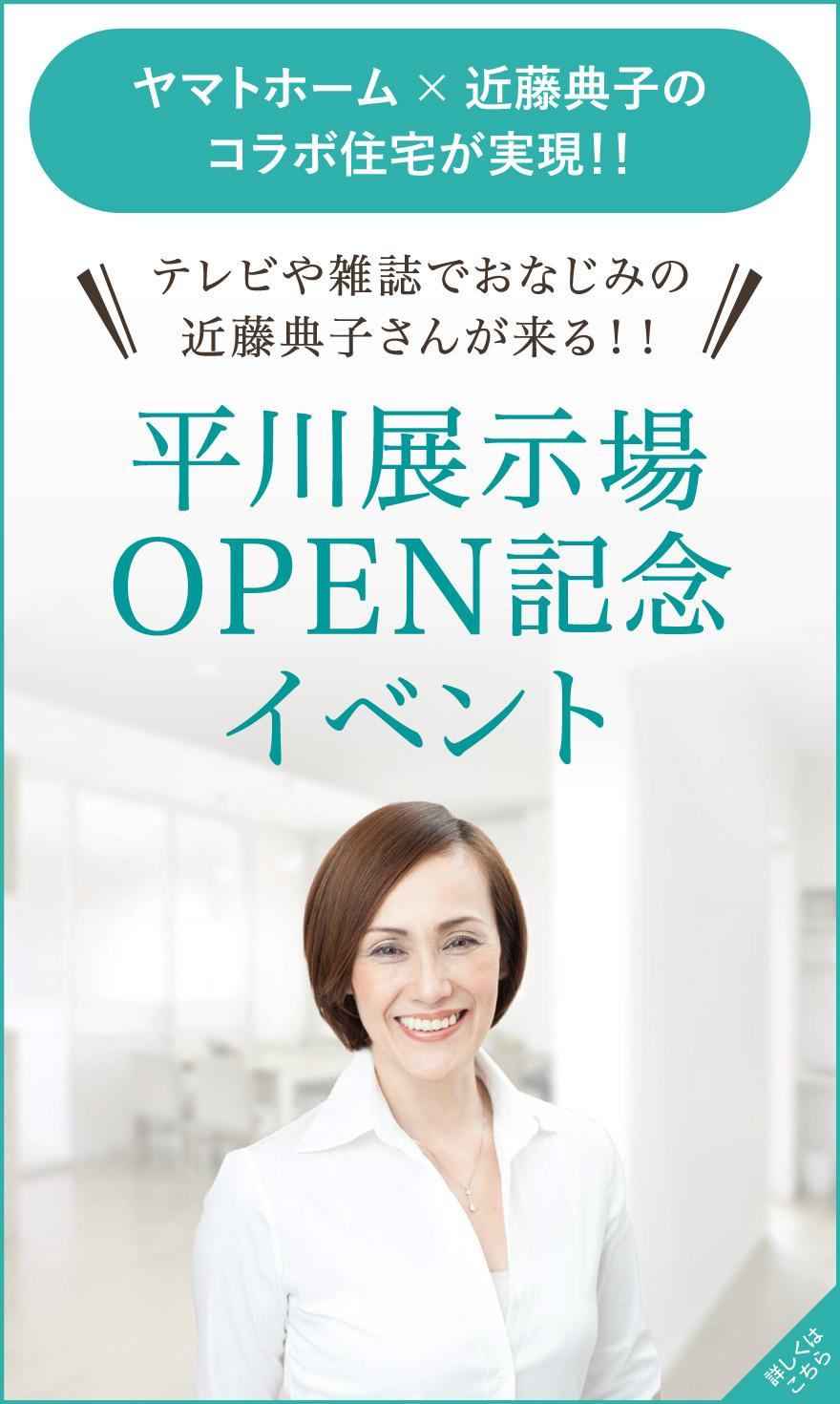 近藤典子さんが来る!平川展示場OPEN記念イベント