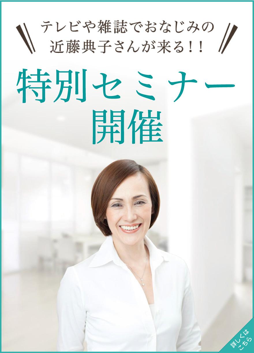 近藤典子さんが来る!特別セミナー開催